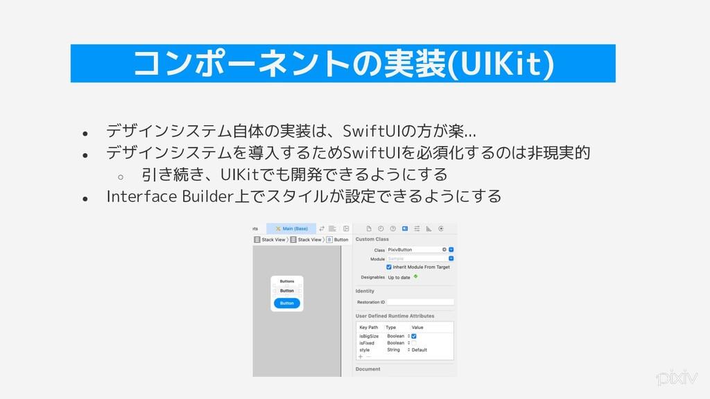 36 コンポーネントの実装(UIKit) ● デザインシステム自体の実装は、SwiftUIの方...