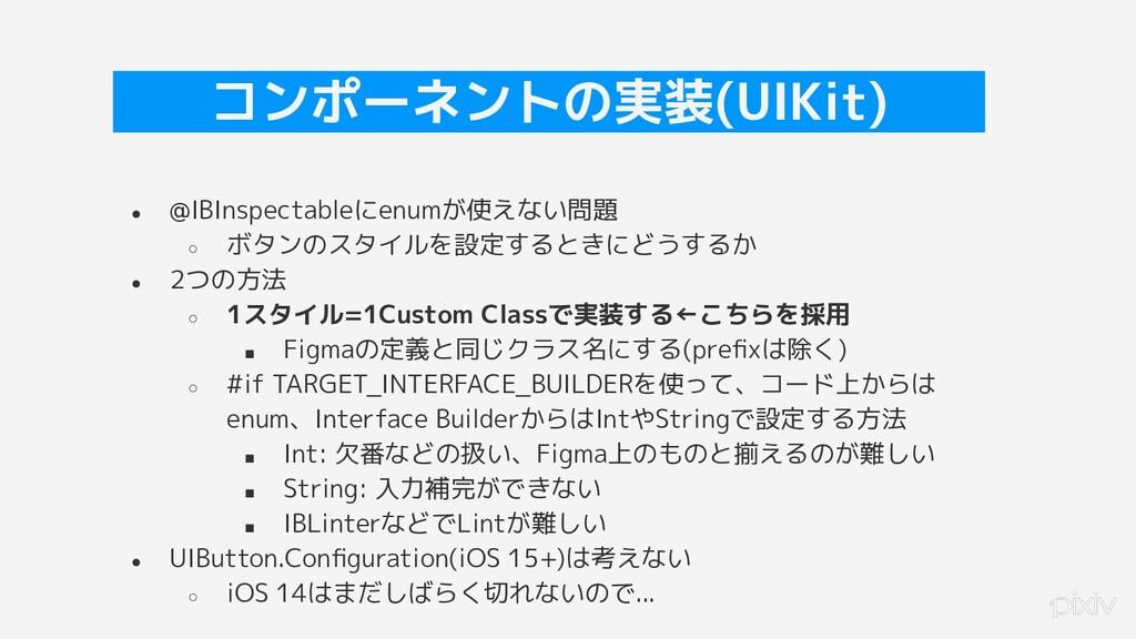 37 コンポーネントの実装(UIKit) ● @IBInspectableにenumが使えない...