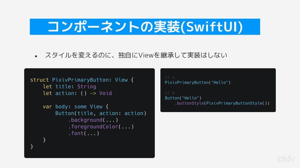38 コンポーネントの実装(SwiftUI) ● スタイルを変えるのに、独自にViewを継承し...
