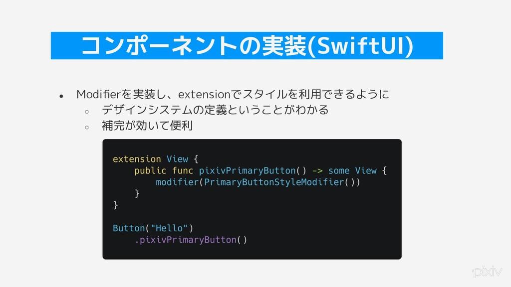 39 コンポーネントの実装(SwiftUI) ● Modifierを実装し、extensionで...