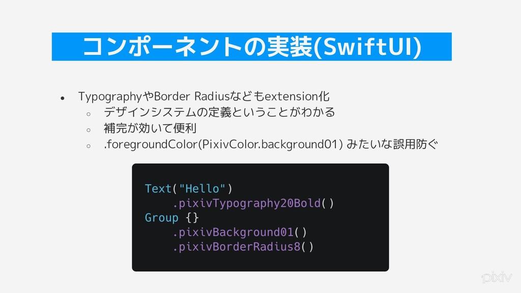 40 コンポーネントの実装(SwiftUI) ● TypographyやBorder Radi...