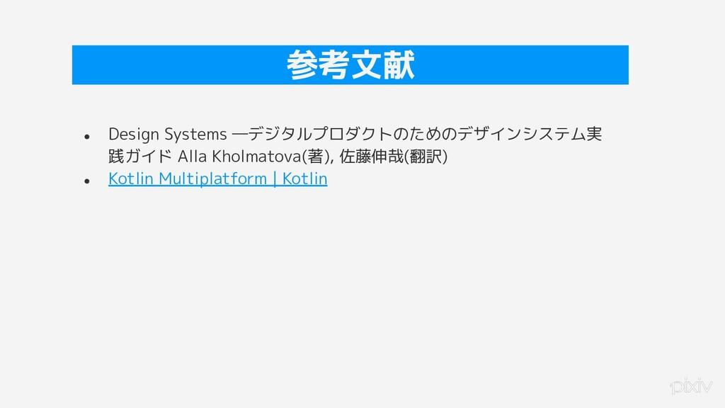 45 参考文献 ● Design Systems ―デジタルプロダクトのためのデザインシステム...