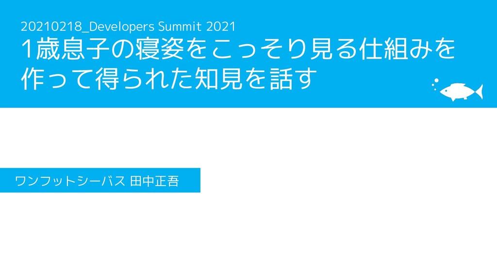 [サブタイトル] [タイトル] ワンフットシーバス 田中正吾 20210218_Develop...