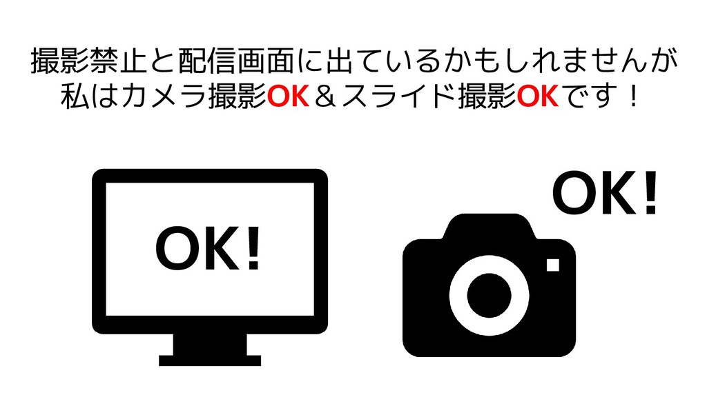 撮影禁止と配信画面に出ているかもしれませんが 私はカメラ撮影OK&スライド撮影OKです! OK...
