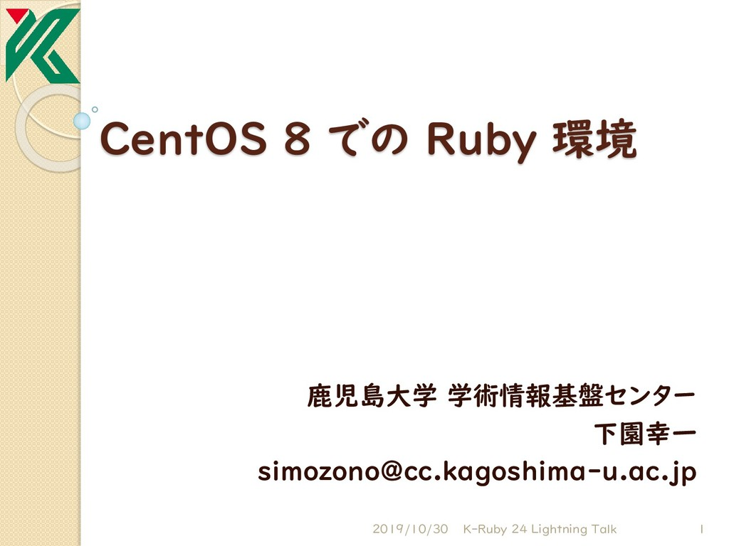 CentOS 8 での Ruby 環境 鹿児島大学 学術情報基盤センター 下園幸一 simoz...