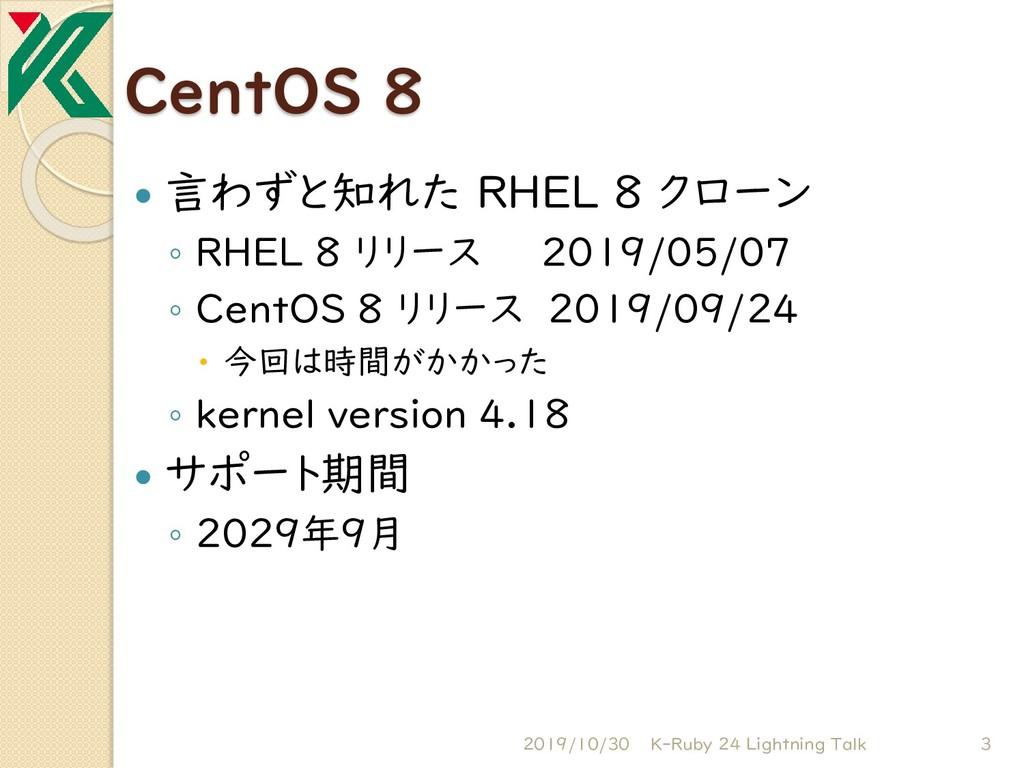 CentOS 8  言わずと知れた RHEL 8 クローン ◦ RHEL 8 リリース 20...