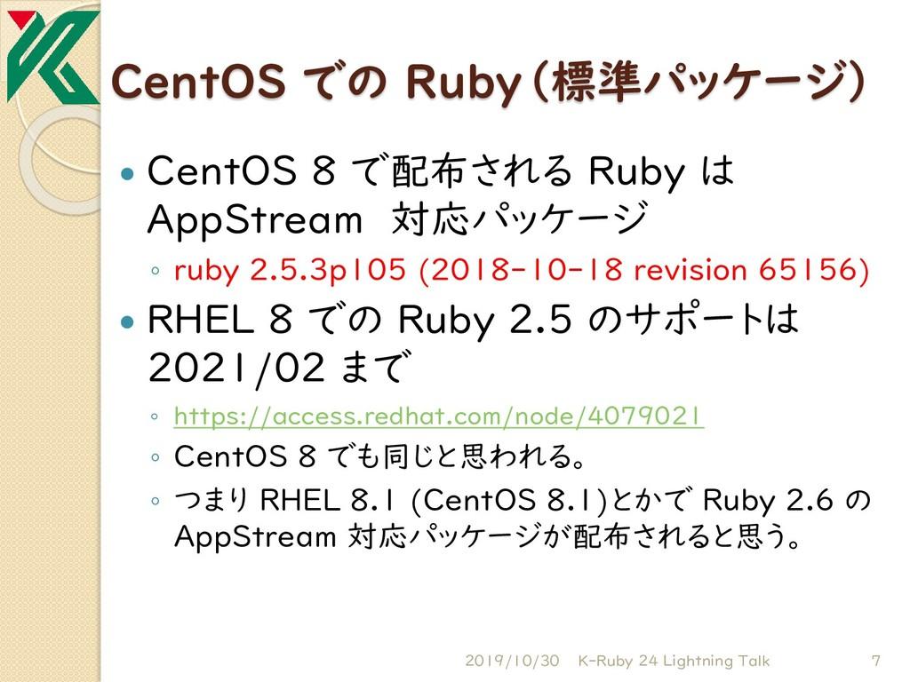 CentOS での Ruby(標準パッケージ)  CentOS 8 で配布される Ruby ...