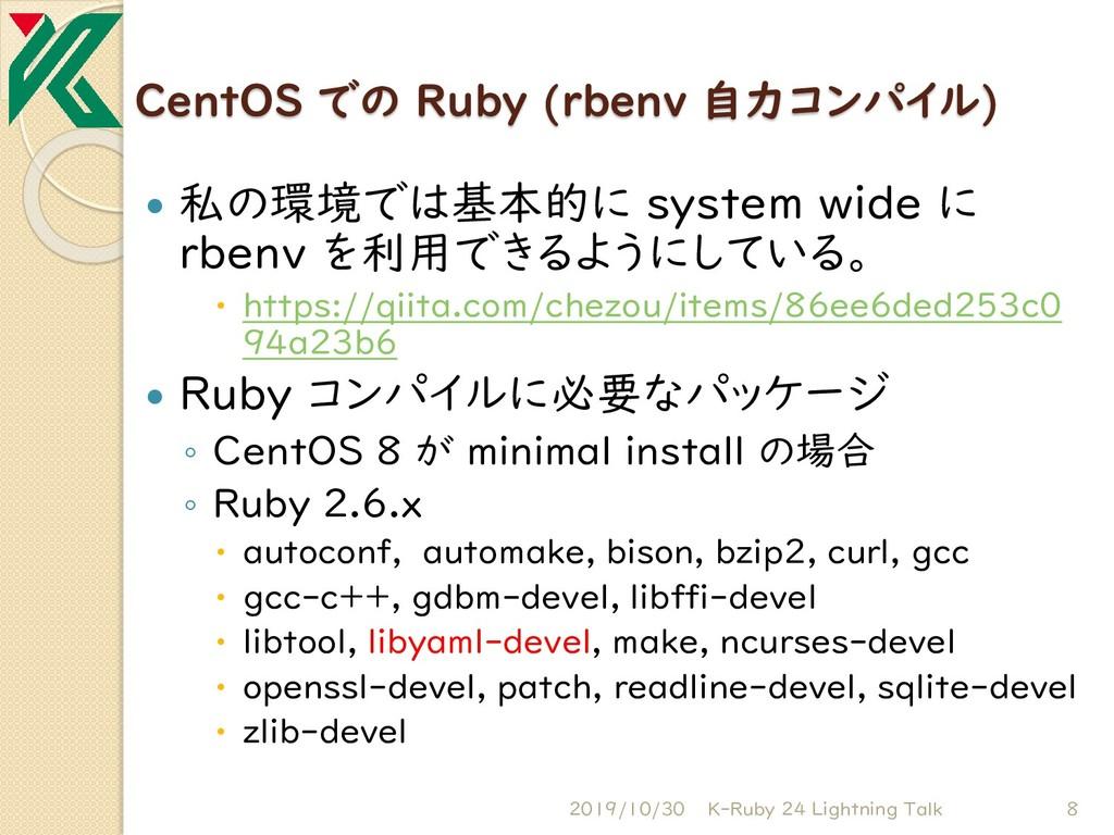 CentOS での Ruby (rbenv 自力コンパイル)  私の環境では基本的に sys...