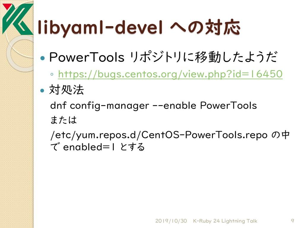 libyaml-devel への対応  PowerTools リポジトリに移動したようだ ◦...