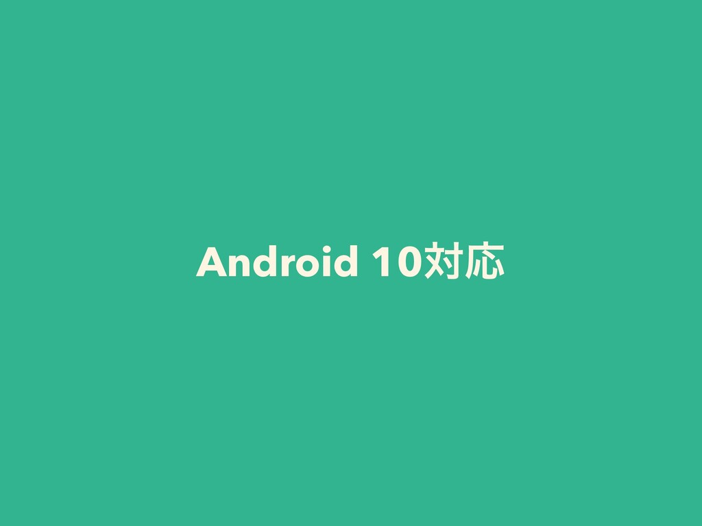Android 10ରԠ