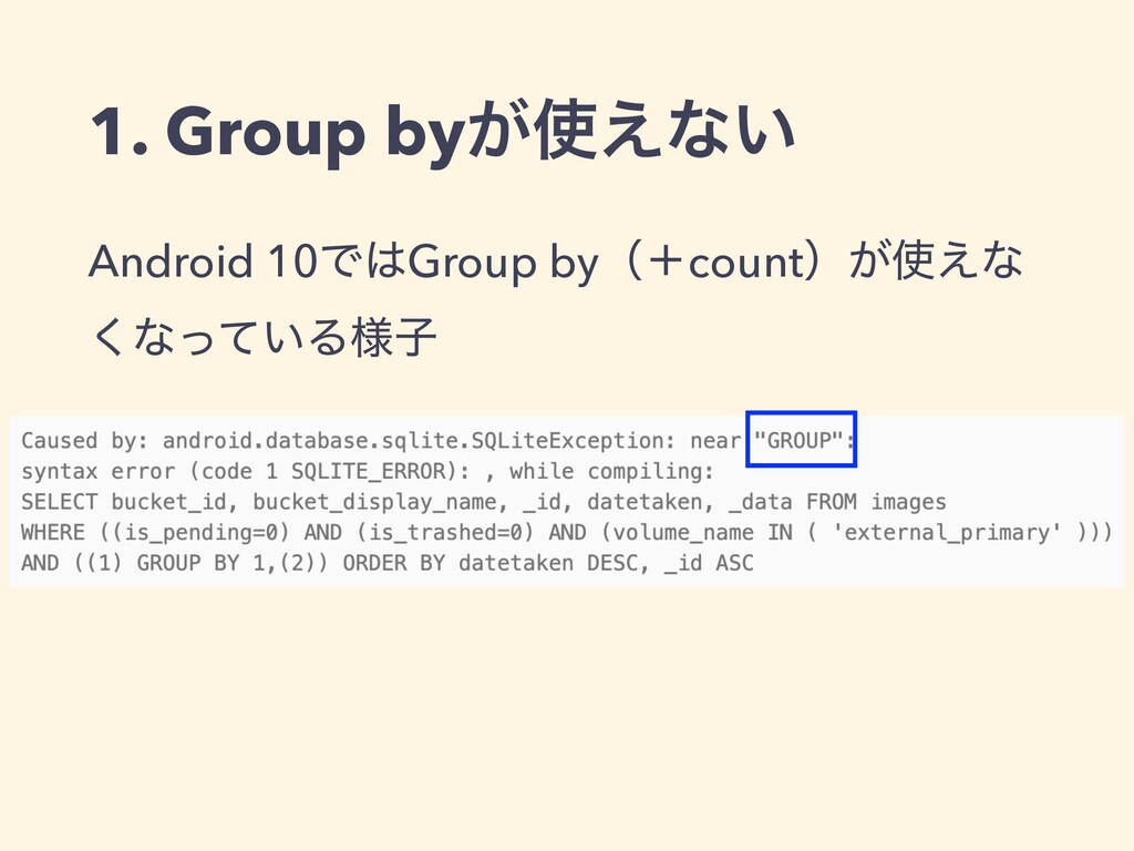 1. Group by͕࢖͑ͳ͍ Android 10Ͱ͸Group byʢʴcountʣ͕࢖...