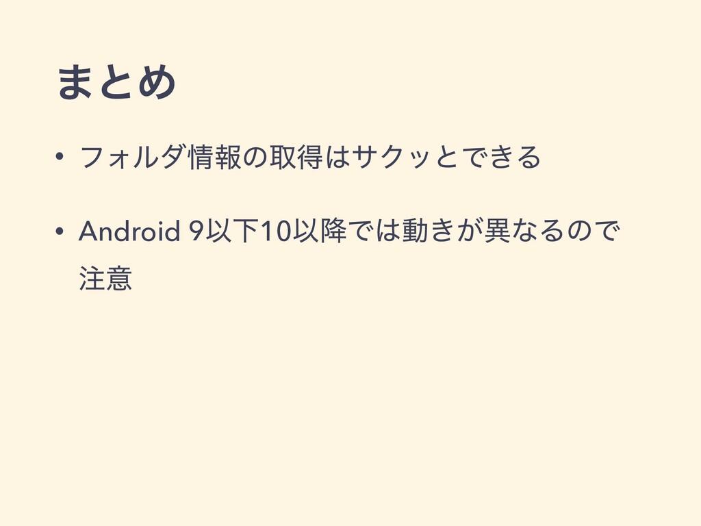 ·ͱΊ • ϑΥϧμใͷऔಘαΫοͱͰ͖Δ • Android 9ҎԼ10Ҏ߱Ͱಈ͖͕ҟ...