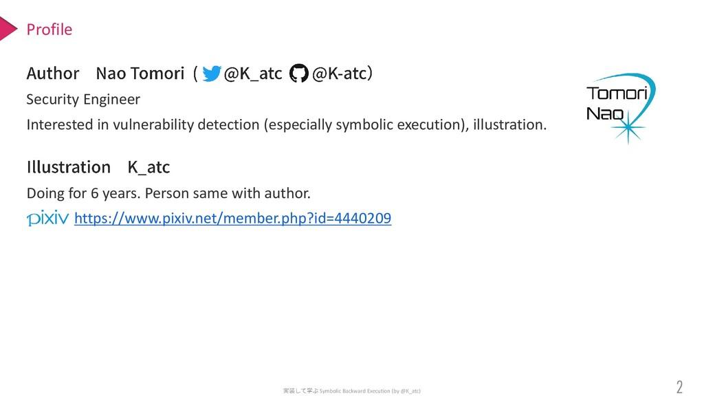 Symbolic Backward Execution (by @K_atc) Securit...