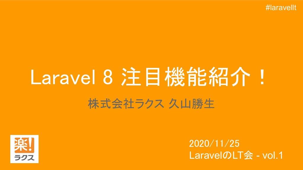 Laravel 8 注目機能紹介!  株式会社ラクス 久山勝生 2020/11/25 L...