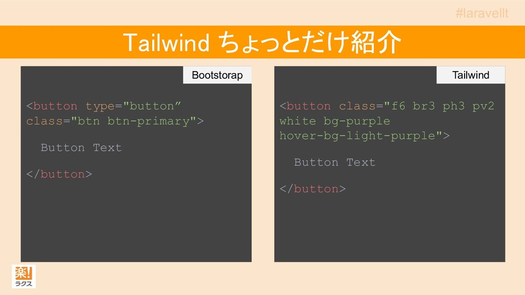"""Tailwind ちょっとだけ紹介 <button type=""""button"""" class=..."""