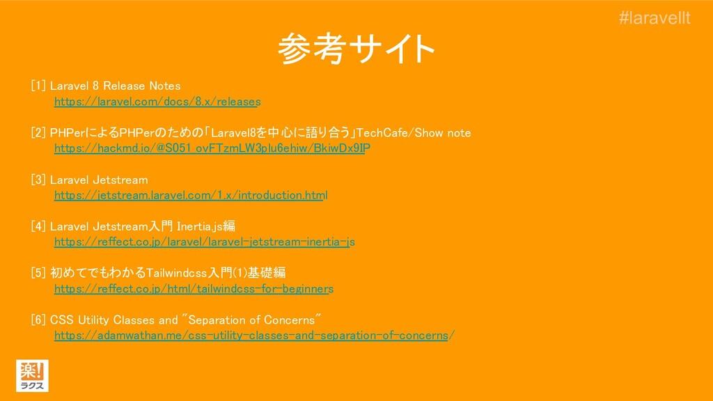 参考サイト [1] Laravel 8 Release Notes  https://la...