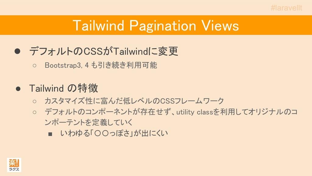 Tailwind Pagination Views ● デフォルトのCSSがTailwind...