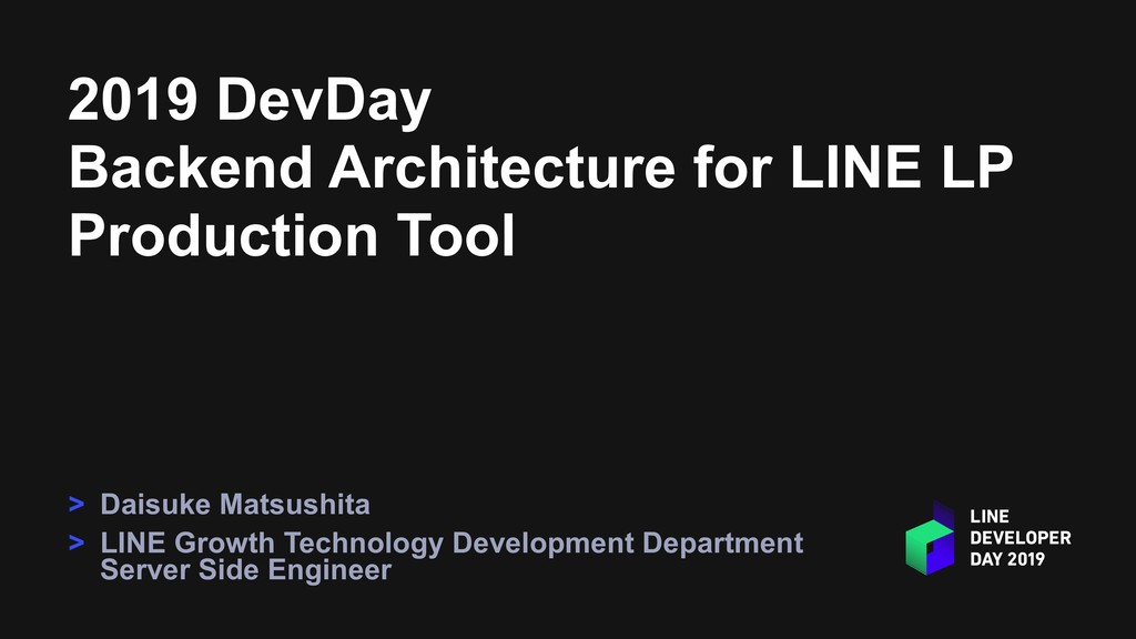 2019 DevDay Backend Architecture for LINE LP Pr...