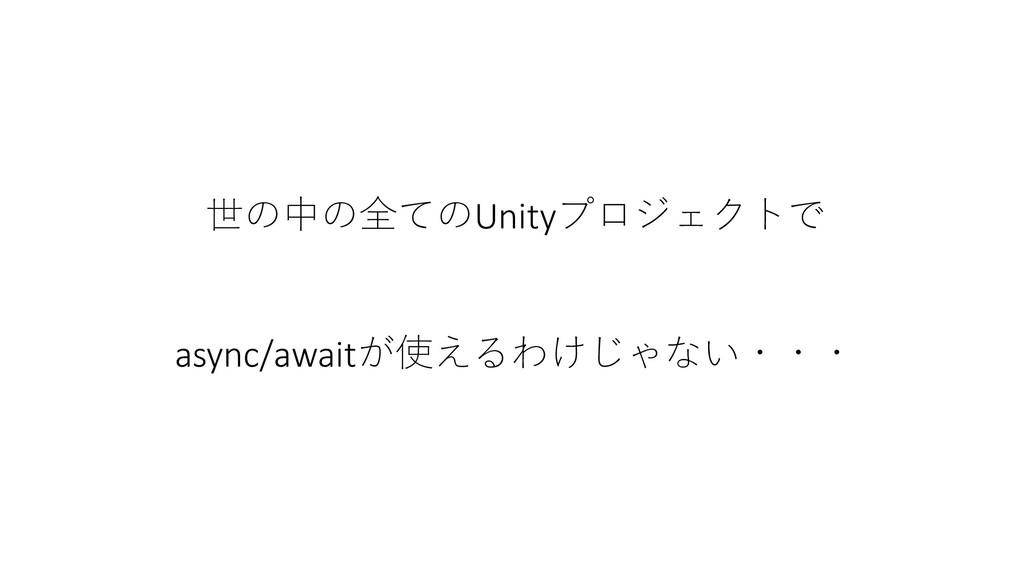 世の中の全てのUnityプロジェクトで async/awaitが使えるわけじゃない・・・