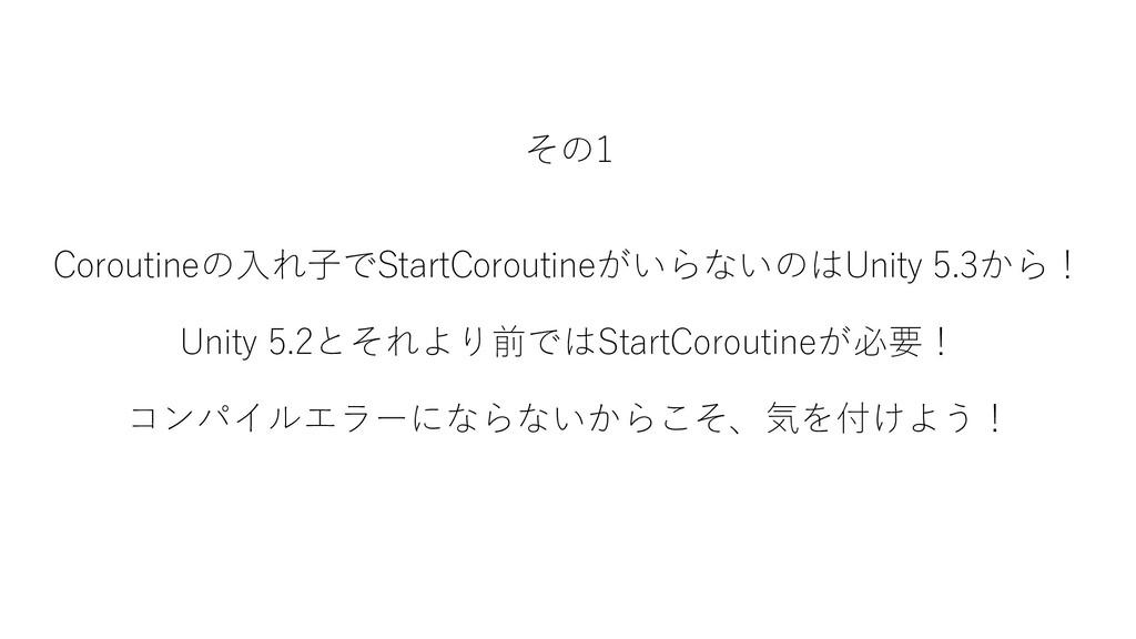 その1 Coroutineの入れ子でStartCoroutineがいらないのはUnity 5....