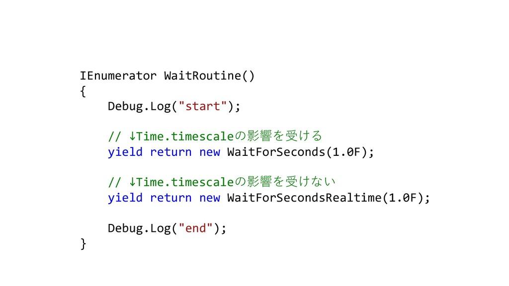 "IEnumerator WaitRoutine() { Debug.Log(""start"");..."
