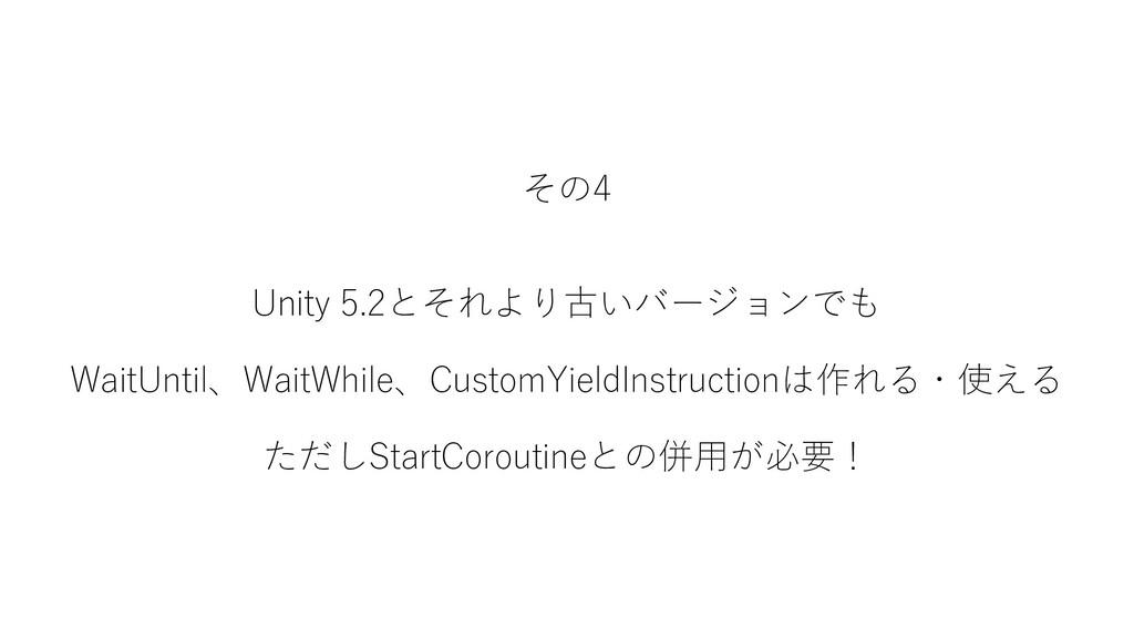 その4 Unity 5.2とそれより古いバージョンでも WaitUntil、WaitWhile...