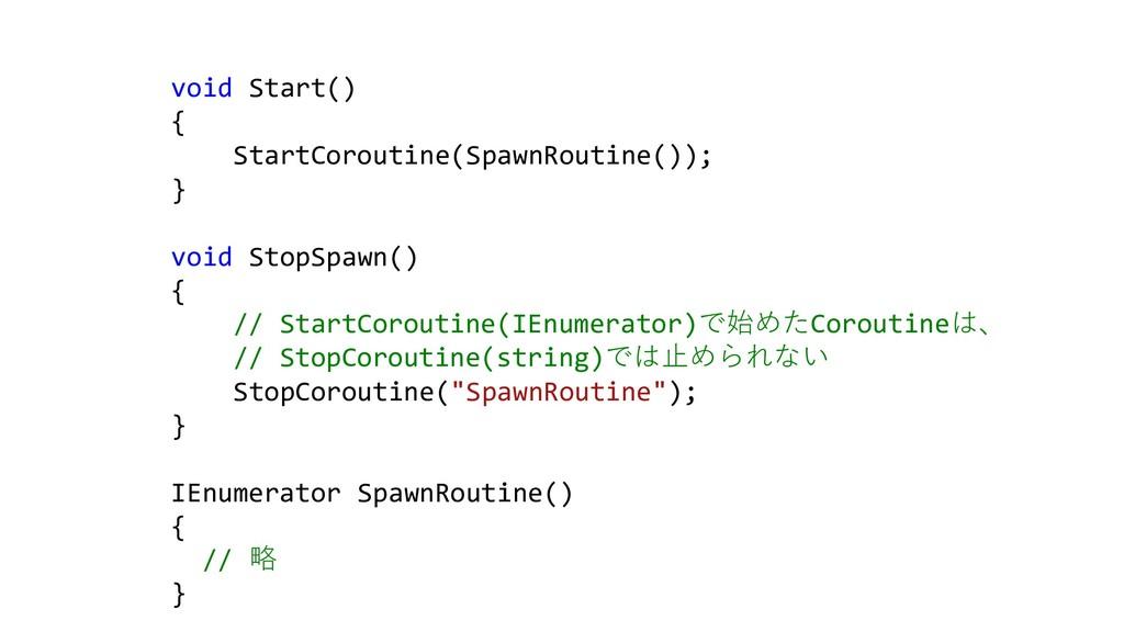 void Start() { StartCoroutine(SpawnRoutine()); ...