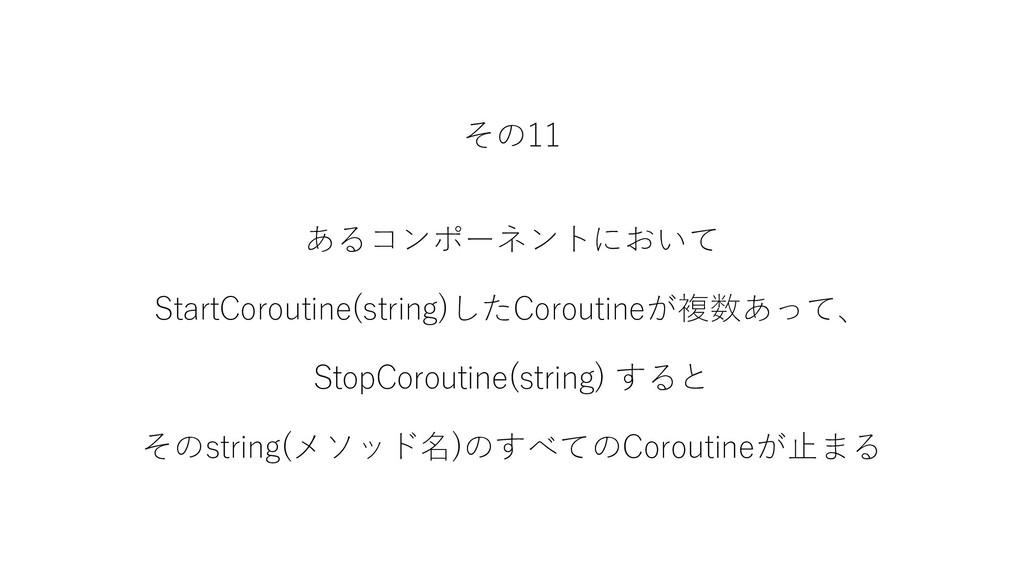 その11 あるコンポーネントにおいて StartCoroutine(string)したCoro...