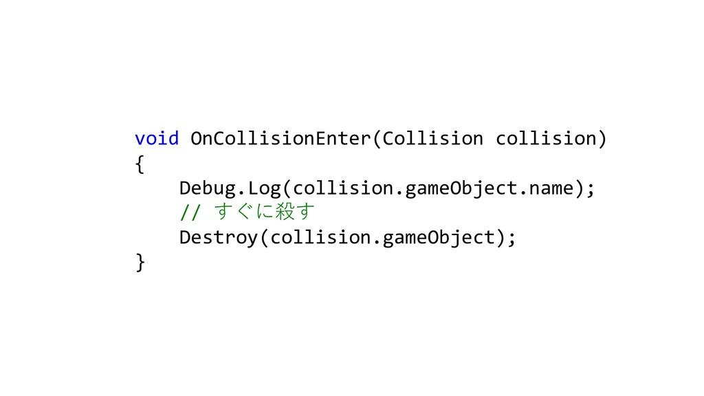 void OnCollisionEnter(Collision collision) { De...