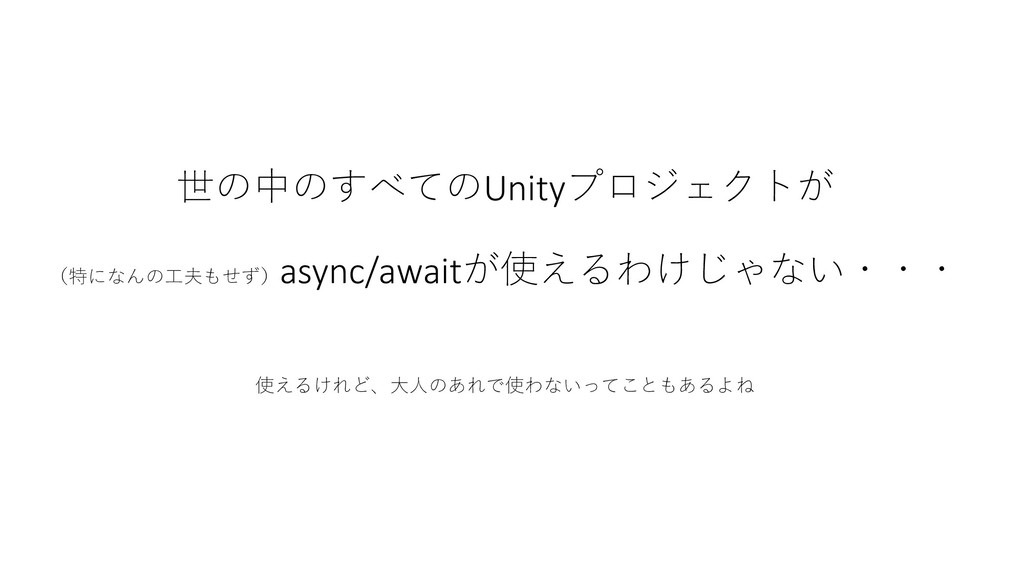 世の中のすべてのUnityプロジェクトが (特になんの工夫もせず) async/awaitが使...