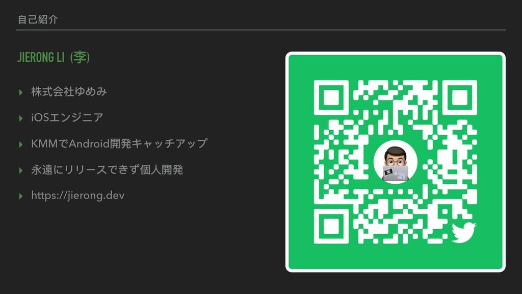 ⾃⼰紹介 JIERONG LI (李) ▸ 株式会社ゆめみ   ▸ iOSエンジニア   ▸ ...