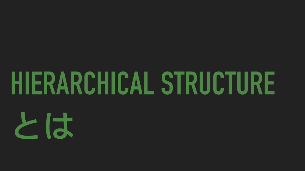 HIERARCHICAL STRUCTURE   とは