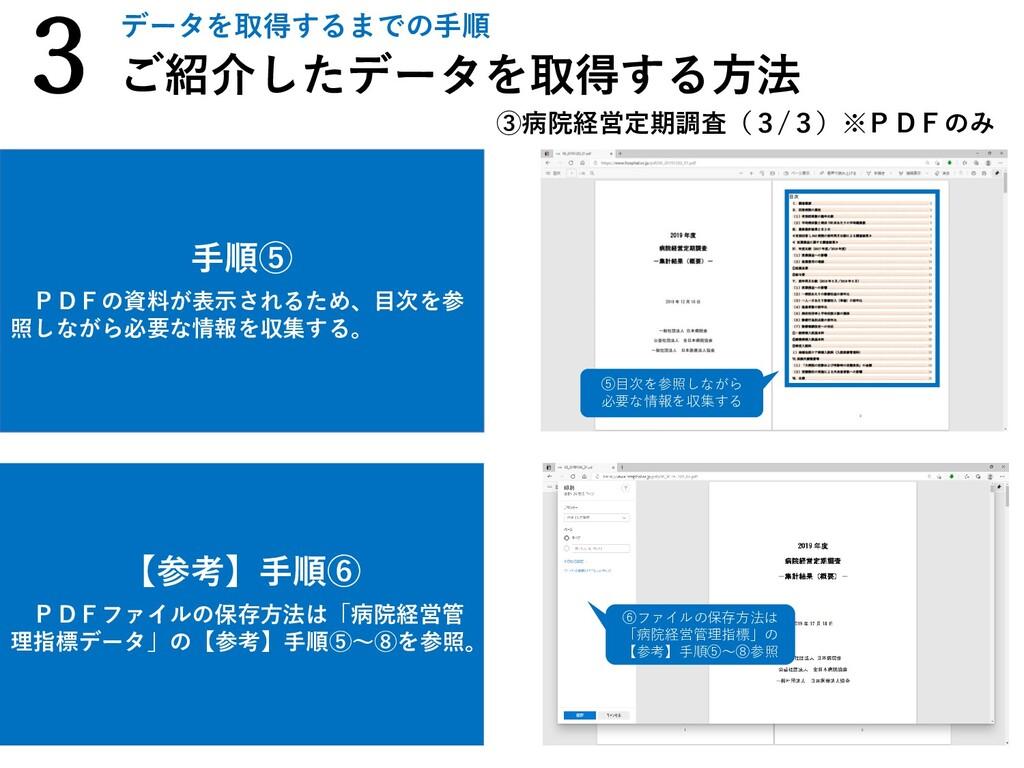【参考】手順⑥ PDFファイルの保存方法は「病院経営管 理指標データ」の【参考】手順⑤~⑧を参...