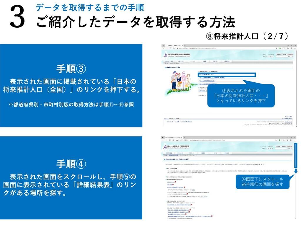 手順④ 表示された画面をスクロールし、手順⑤の 画面に表示されている「詳細結果表」のリン クが...