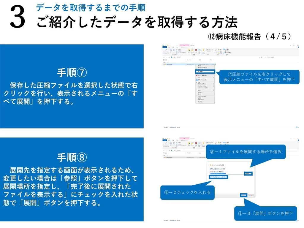 手順⑧ 展開先を指定する画面が表示されるため、 変更したい場合は「参照」ボタンを押下して 展開...