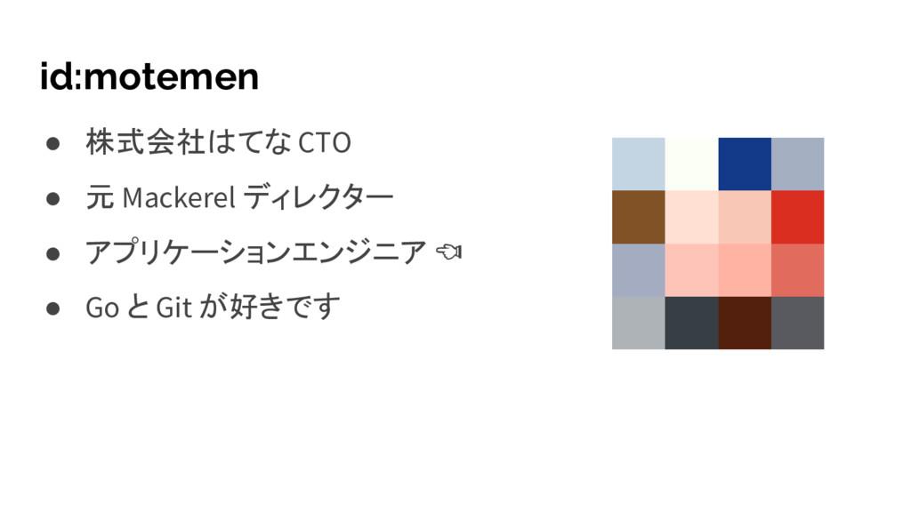 id:motemen ● 株式会社はてな CTO ● 元 Mackerel ディレクター ● ...