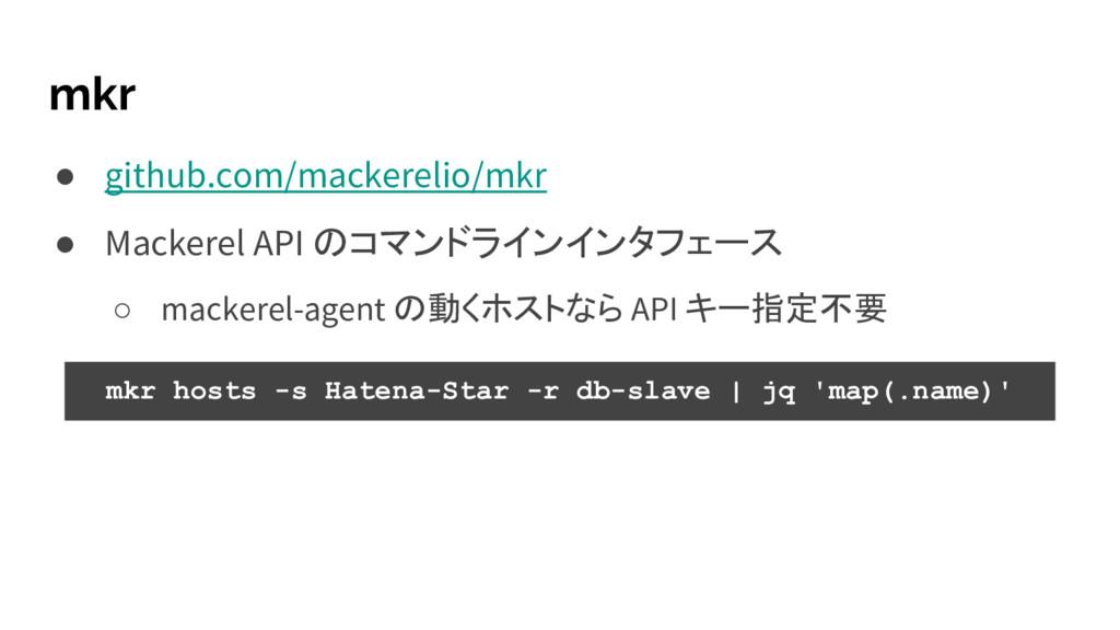 mkr ● github.com/mackerelio/mkr ● Mackerel API ...