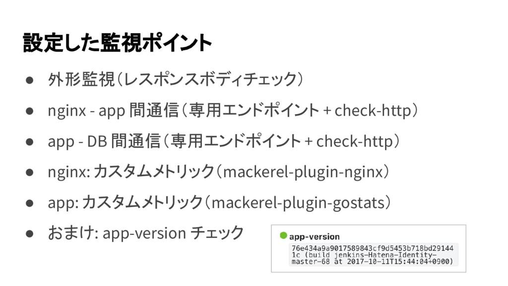設定した監視ポイント ● 外形監視(レスポンスボディチェック) ● nginx - app 間...