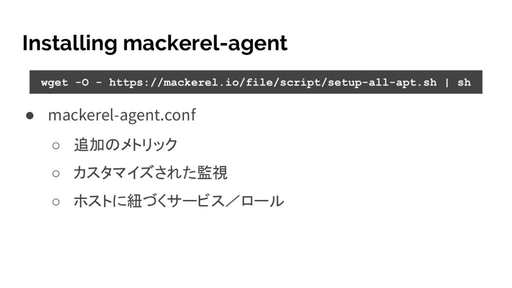Installing mackerel-agent ● mackerel-agent.conf...