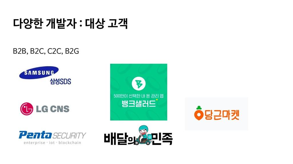 다양한 개발자 : 대상 고객 B2B, B2C, C2C, B2G