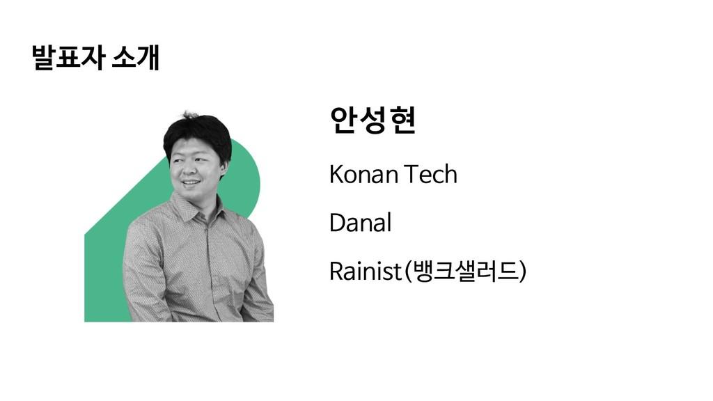 발표자 소개 안성현 Konan Tech Danal Rainist(뱅크샐러드)