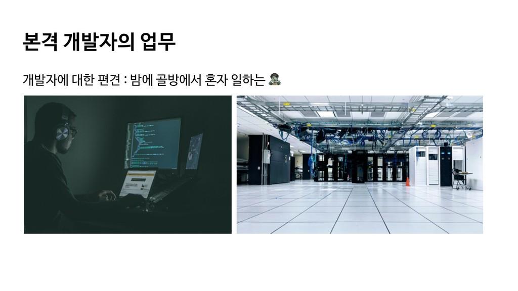 본격 개발자의 업무 개발자에 대한 편견 : 밤에 골방에서 혼자 일하는