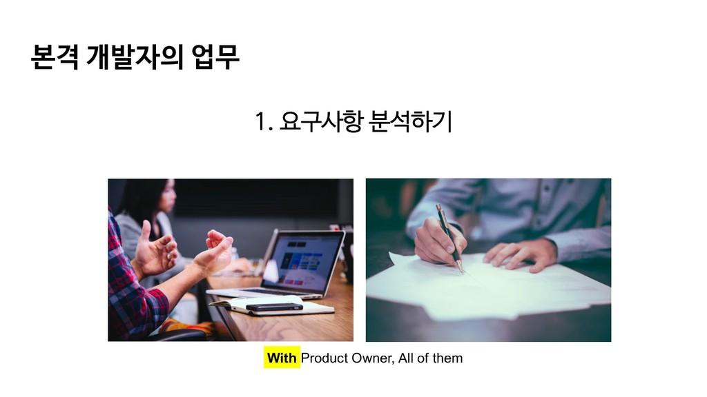 본격 개발자의 업무 1. 요구사항 분석하기 With Product Owner, All...