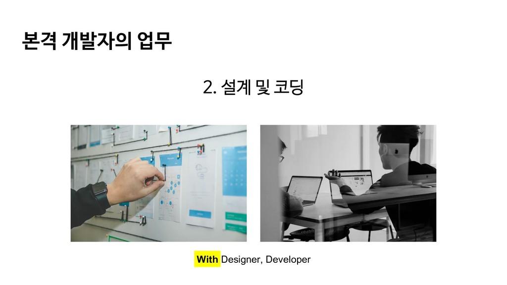 본격 개발자의 업무 2. 설계 및 코딩 With Designer, Developer