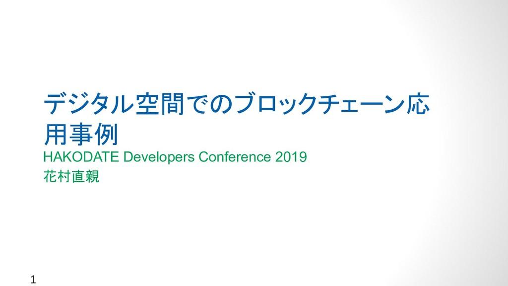 1 デジタル空間でのブロックチェーン応 用事例 HAKODATE Developers Con...