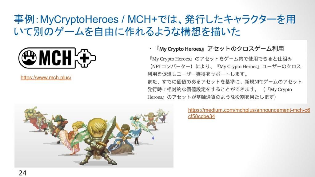 24 事例:MyCryptoHeroes / MCH+では、発行したキャラクターを用 いて別の...