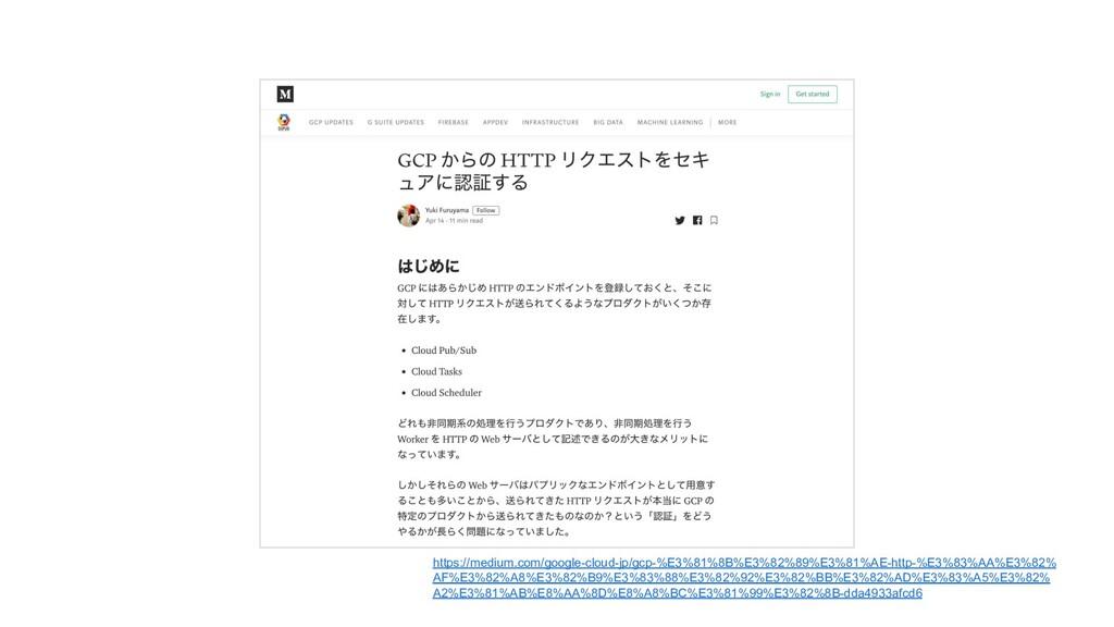 https://medium.com/google-cloud-jp/gcp-%E3%81%8...