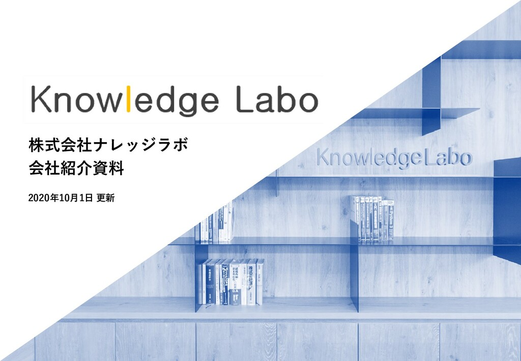 株式会社ナレッジラボ 会社紹介資料 2020年10月1日 更新