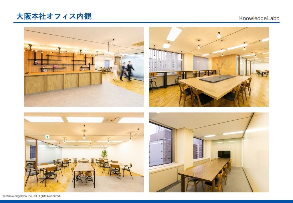 © Knowledgelabo Inc. All Rights Reserved. 大阪本社オ...