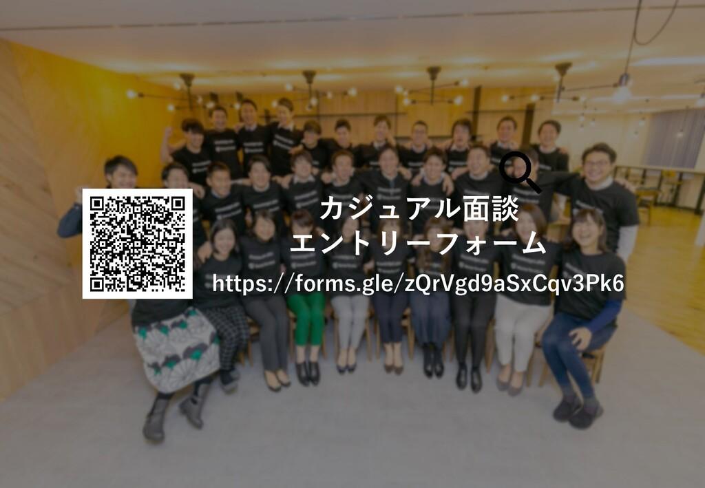 32 カジュアル面談 エントリーフォーム https://forms.gle/zQrVgd9a...